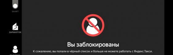 Черный список Яндекс Такси